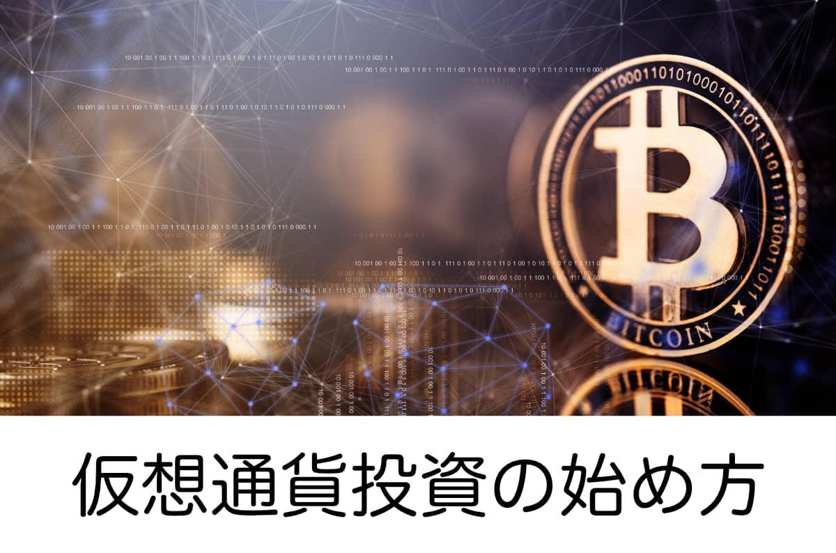 仮想通貨投資の始め方2