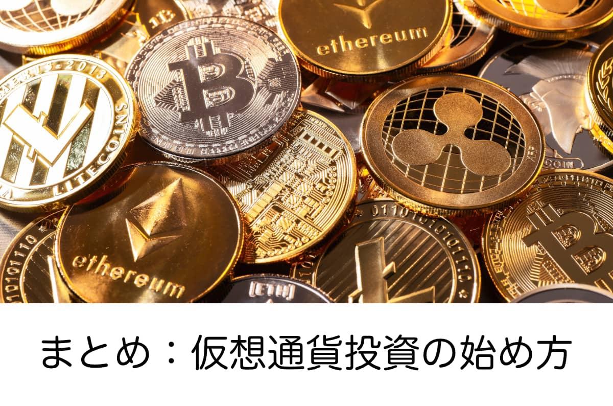 仮想通貨 まとめ:仮想通貨投資の始め方