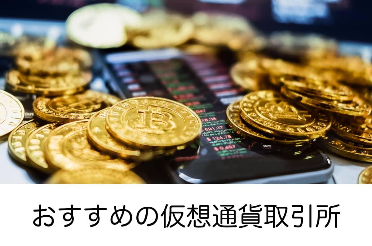 仮想通貨 おすすめの取引所